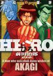 【期間限定 試し読み増量版】HERO―逆境の闘牌―1