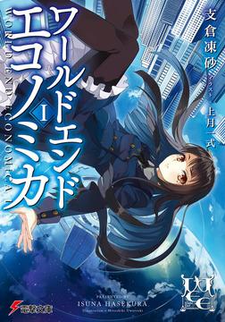 WORLD END ECONOMiCA I-電子書籍