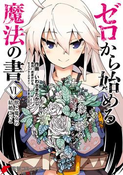 ゼロから始める魔法の書(VI) 獣と魔女の結婚ごっこ-電子書籍