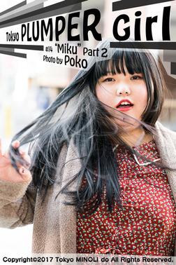 "Tokyo PLUMPER Girl #14 ""Miku"" Part 2【ぽっちゃり女性の写真集】-電子書籍"