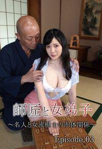 師匠と女弟子 ~名人と女流棋士の肉体関係~ Episode03
