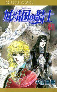 妖精国の騎士(アルフヘイムの騎士) 21