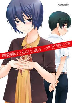 榊美麗のためなら僕は・・・ッ!! 2巻-電子書籍