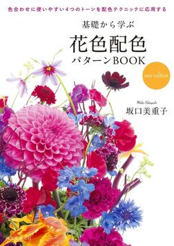 基礎から学ぶ花色配色パターンBOOK new edition-電子書籍