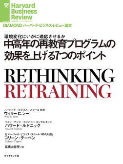 中高年の再教育プログラムの効果を上げる7つのポイント-電子書籍