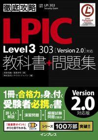 徹底攻略LPIC Level3 303教科書+問題集[Version 2.0]対応