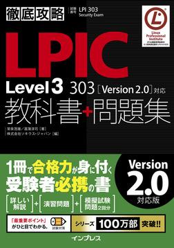 徹底攻略LPIC Level3 303教科書+問題集[Version 2.0]対応-電子書籍