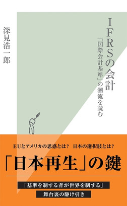 IFRSの会計~「国際会計基準」の潮流を読む~-電子書籍