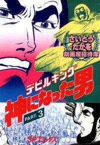 デビルキング 神になった男 PART.3