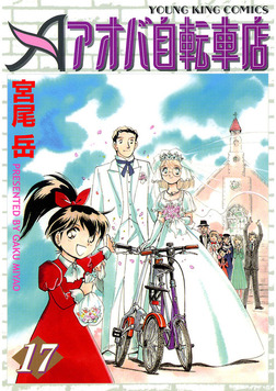 アオバ自転車店 / 17-電子書籍