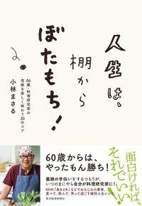 人生は、棚からぼたもち!―86歳・料理研究家の老後を楽しく味わう30のコツ