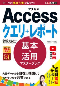 できるポケット Access クエリ+レポート 基本&活用マスターブック 2019/2016/2013 & Microsoft 365対応-電子書籍