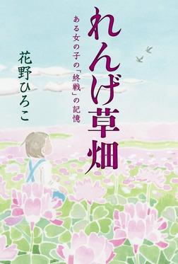 れんげ草畑 ある女の子の「終戦」の記憶-電子書籍