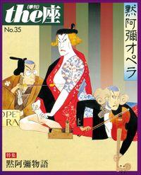 the座 35号 黙阿弥オペラ(1997)