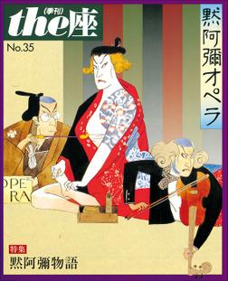 the座 35号 黙阿弥オペラ(1997)-電子書籍
