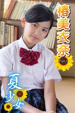 夏少女 椿美衣奈 Part.1-電子書籍