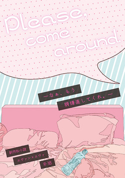 Please, come around. ―なぁ、もう機嫌直してくれ。―-電子書籍