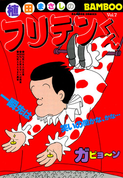 フリテンくん(7)-電子書籍