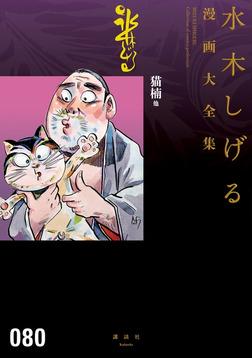 猫楠他 水木しげる漫画大全集-電子書籍