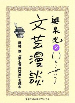 尾崎翠『第七官界彷徨』を読む(文芸漫談コレクション)-電子書籍