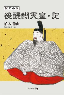 歴史小説 後醍醐天皇・記-電子書籍