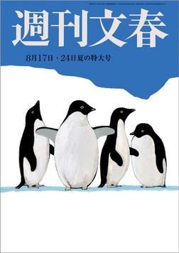 週刊文春 8月17・24合併号-電子書籍
