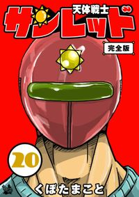 天体戦士サンレッド 20巻 完全版