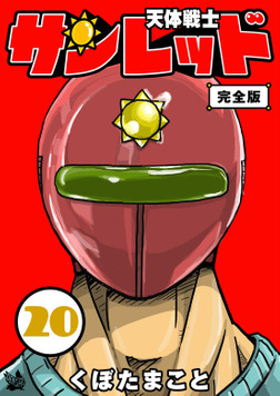 天体戦士サンレッド 20巻 完全版-電子書籍