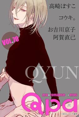 Qpa vol.70 キュン-電子書籍