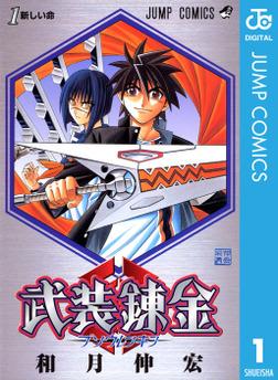 武装錬金 1-電子書籍