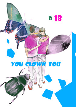 YOU  CLOWN  YOU-電子書籍