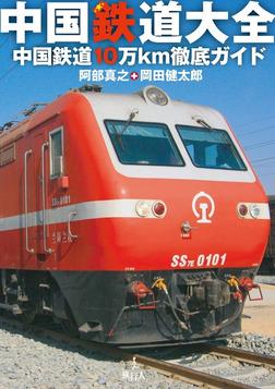 中国鉄道大全 中国鉄道10万km徹底ガイド-電子書籍