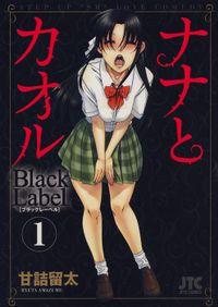 【期間限定20%OFF】ナナとカオル Black Label【全5巻セット】