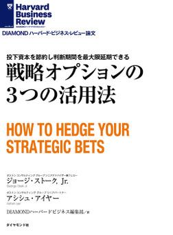 戦略オプションの3つの活用法-電子書籍