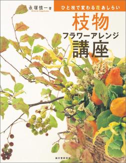 枝物フラワーアレンジ講座-電子書籍