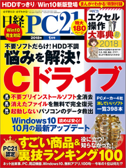 日経PC21 (ピーシーニジュウイチ) 2018年 1月号 [雑誌]-電子書籍