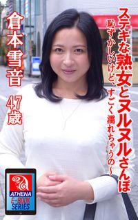 ステキな熟女とヌルヌルさんぽ 恥ずかしいけど、すごく濡れちゃうの~  倉本雪音 47歳