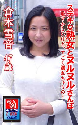 ステキな熟女とヌルヌルさんぽ 恥ずかしいけど、すごく濡れちゃうの~  倉本雪音 47歳-電子書籍