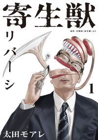 【期間限定 試し読み増量版】寄生獣リバーシ