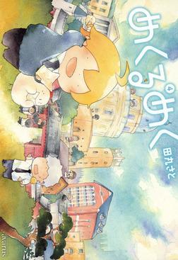 めくるめく(4)-電子書籍