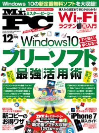 Mr.PC (ミスターピーシー) 2016年 12月号
