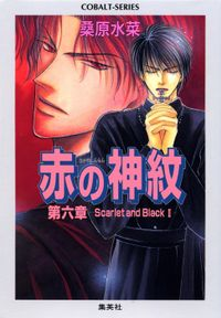赤の神紋 第六章―Scarlet and Black II―