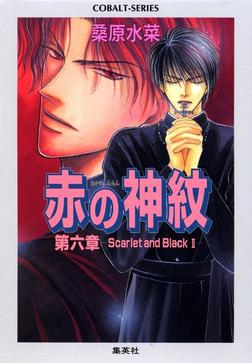 赤の神紋 第六章―Scarlet and Black II―-電子書籍