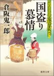 若さま(徳間文庫)