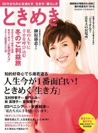家庭画報 2015年1月号臨時増刊『ときめき』