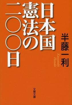 日本国憲法の二〇〇日-電子書籍
