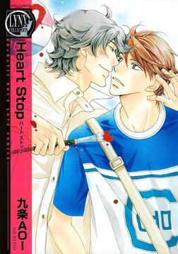 Heart Stop-電子書籍