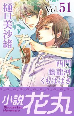 小説花丸 Vol.51-電子書籍