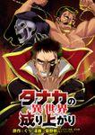 タナカの異世界成り上がり WEBコミックガンマぷらす連載版 第11話