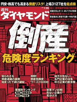 週刊ダイヤモンド 13年1月26日号-電子書籍